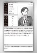 Kanji Ike School Database