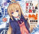 Light Novel Volume 7.5