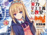 Light Novel Volume 7.5