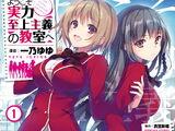 Yōkoso Jitsuryoku Shijō Shugi no Kyōshitsu e (Manga)