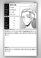 Masayoshi Hashimoto School Database