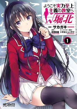 √Horikita Vol 01 cover