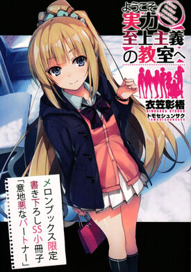 A Teasing Partner cover