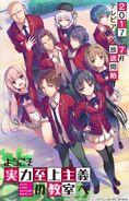 Anime Announcement Visual