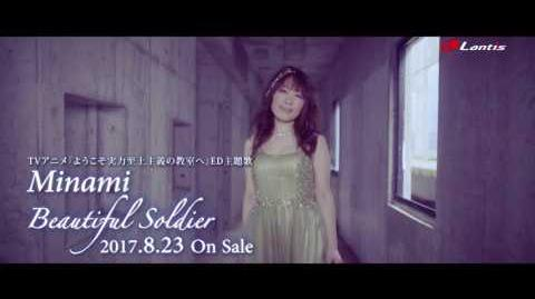 Minami Beautiful Soldier - Music Clip Short Ver.