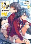 Manga Volume 6
