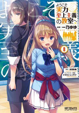 Manga Vol 08 cover
