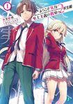 Light Novel 2nd Year Volume 1