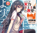 Light Novel Volume 4.5