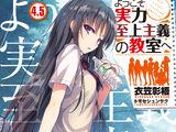 Light Novel Volume 4.5
