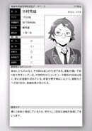 Hideo Sotomura School Database