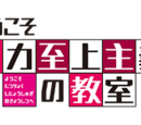 Yōkoso Jitsuryoku Shijō Shugi no Kyōshitsu e (Anime)