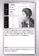Akito Miyake School Database