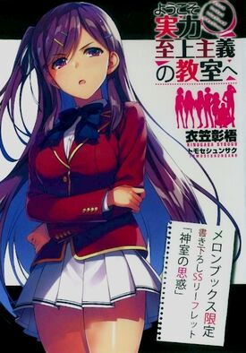 Kamuro's Intention cover