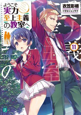 LN Vol 11 cover