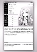 Hiyori Shiina School Database
