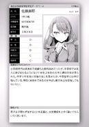 Maya Satō School Database