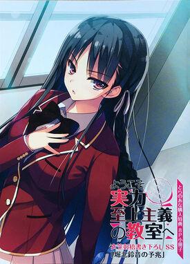 Hint from Suzune Horikita cover