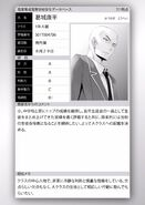 Kōhei Katsuragi School Database