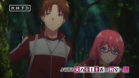 TVアニメ『ようこそ実力至上主義の教室へ』第9話予告
