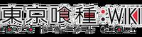 Wiki Tokyo Ghoul wordmark