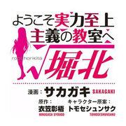 You-Zitsu √Horikita logo