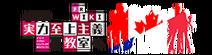French You-Zitsu Wiki-wordmark