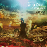 Hades: The Other World