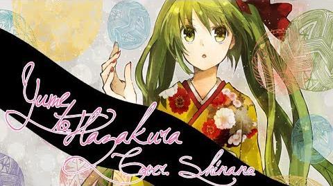❦「夢と葉桜」歌ってみた『シナノ』