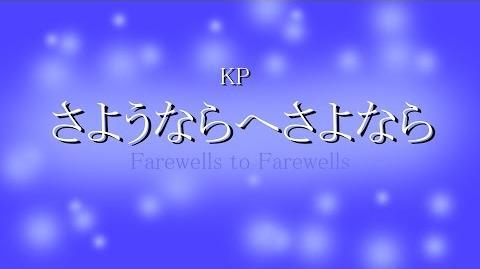 【KP】Sayonare e Sayonara【Love Live! Cover】