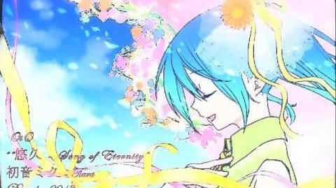 【Tiara てぃあら】悠久 -Song of Eternity- 【OtO】