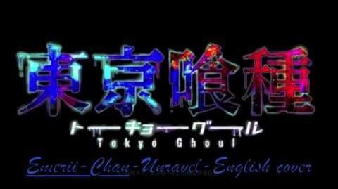 【Emerii-Chan】「unravel FULL English Cover」東京喰種-トーキョーグール-