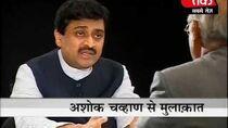 Seedhi Baat with Ashok Chavan Part 1 of 5