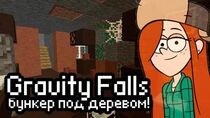 Minecraft Дерево-бункер! - Gravity Falls s2 ep2