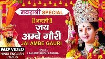 नवरात्री Special जय अम्बे गौरी Jai Ambe Gauri Aarti I Hindi English Lyrics I LAKHBIR SINGH LAKKHA