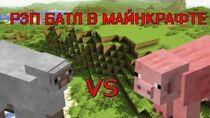 Рэп батл в майнкрафте Овца vs Свинья