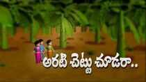 Arati chettu choodara - 3D Animation Telugu rhymes for children