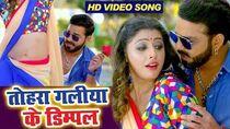 Pawan Singh - तोहरा गालिया के डिम्पल - Video Song - Crack Fighter - Bhojpuri Movie Songs 2019
