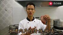 厨师长王刚教你水煮肉片的传统做法,不用任何添加剂也能让肉嫩滑的秘密