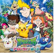 Pokemon Sun and Moon (Thebackgroundponies2016Style)