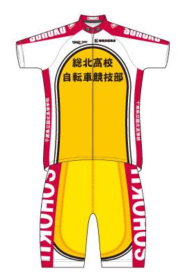 Sohoku-jersey