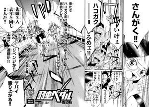 Chapter529cover