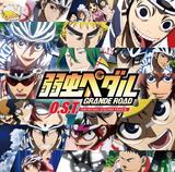 Yowamushi Pedal Grande Road OST