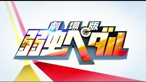 8 28(金)公開『劇場版 弱虫ペダル』特報 第2弾