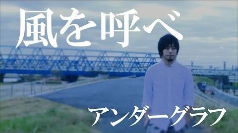 風を呼べ アンダーグラフ(full pv) 【弱虫ペダル ed】