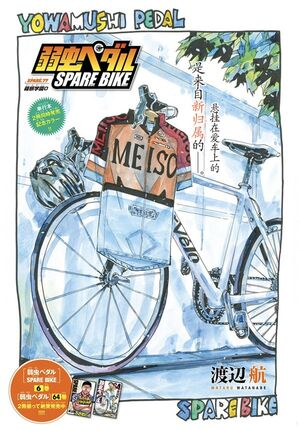 Sparebikechapter77cover