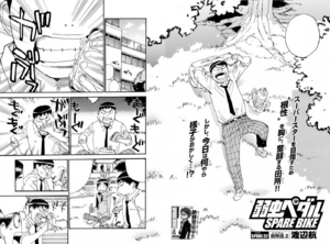 Sparebikechapter57cover