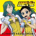 ラジオCD「弱虫ペダル クライマーズレディオっショ!」Vol