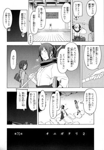File:Chapter 070-Fix.png