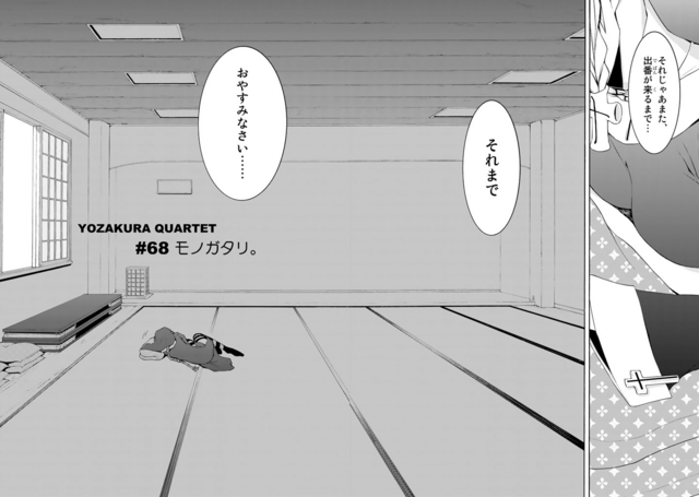 File:Chapter 068.png